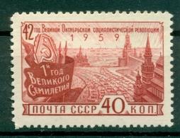URSS 1959 - Y & T N. 2231 - Révolution D'Octobre - 1923-1991 URSS