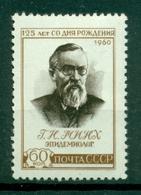 URSS 1960 - Y & T N. 2324 - G. H. Minkh - 1923-1991 URSS