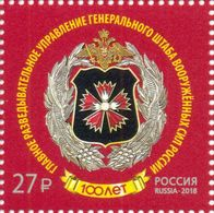 Russia 2018,Coat Of Arms Of The GRU Main Directorate Of General Staff Of Armed Forces Of Russia,#2401,XF MNH** - Stamps