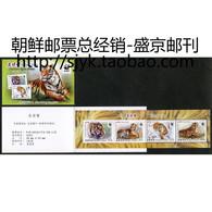 2017  KOREA KOREAN TIER WWF BOOKLET - Unused Stamps