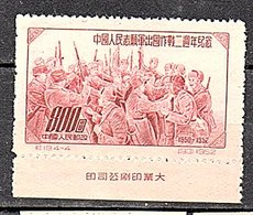 Factory Imprint On Korean War (key Stamp Of The Set) (695) - 1949 - ... People's Republic