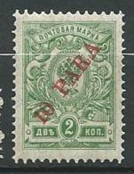 Levant Russe  - Yvert N° 27 **- Cw34214 - Levant