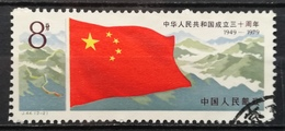 1979 CHINA 30th Anniversary Of The People's Republic Of China - 1949 - ... République Populaire
