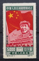 1950 CHINA Northeast China MVLH 1st Anniversary Of The Founding Of The People's Republic Of China - Neufs
