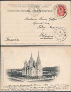 Russia Railway 1903 TPO POCHTOVYJ VAGON No. 198 *5* Irkutsk Krasnoyarsk (early Usage) To Feluy Belgium (46_2400) - 1857-1916 Impero