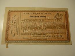 IMP. RUSSIA  POLAND WARSZAWA 50 KOPEK BOND PAPER MONEY , KUCHER WATCHES , JUDAICA , 0 - Russia