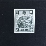◆◆MANCHUKUO  1944 Fifth China Mail Issue  Imperf., Pair   5F  Complete    NEW   1140 - 1932-45 Manchuria (Manchukuo)