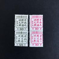 "◆◆MANCHUKUO  1944  ""Japan's Progress Is Manchukuo's Pro- Gress.""    Complete    NEW   1144 - 1932-45 Manchuria (Manchukuo)"