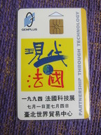 Gemplus Chip Card, French Technology Exhibition 1994 Taipei - Taiwan (Formosa)