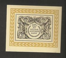 T. Russia USSR Soviet Stamp 1983 125th Anniversary Russian Postal Post Stamp Block Souvenir Sheet - 1923-1991 URSS