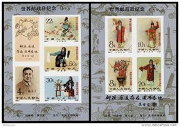 CHINA 1962 Mei Lanfang Memorial Stamp Issue 2pcs - 1949 - ... People's Republic