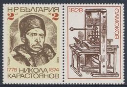 Bulgaria Bulgarien 1978 Mi 2742 SG 2706 ** Nikola Karastoyanov, First Bulgarian Printer / Karastojanov  Drucker - Bulgarije