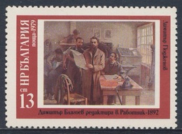 "Bulgaria Bulgarien 1979 Mi 2849 SG 2812 ** Dimitur Blagoev As Editor Of ""Rabotnik"" , Newspaper, Zeitung ""Der Arbeiter"" - Bulgarije"