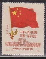 NORTHEAST CHINA Scott # 1L158 MNG - 1949 - ... République Populaire