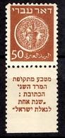 Israël YT N° 6 Avec Tab Neuf ** MNH. TB. A Saisir! - Israel