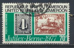 °°° CAMERUN - Y&T N°266 PA - 1977 °°° - Camerun (1960-...)