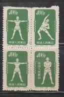 PR CHINA Scott # 144 MNG - Exercises Block Of 4 - 1949 - ... République Populaire