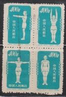 PR CHINA Scott # 150 MNG - Exercises Block Of 4 - 1949 - ... République Populaire