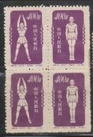 PR CHINA Scott # 148 MNG - Exercises Block Of 4 - 1949 - ... République Populaire