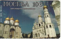 GREECE - Mockba(09/10), Amimex Prepaid Card 10 Euro, Tirage 5000, 04/05, Mint - Grèce