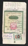 United Arab Emirates 300dh Revenue Stamps On Used Passport Visas Page - Emirats Arabes Unis