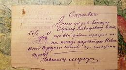 Soviet  Document - Jew, Jewish Person, Bokser Efim Davidovich, Judaica  - Certificate Of Shepetivka School 1941 - Documents Historiques