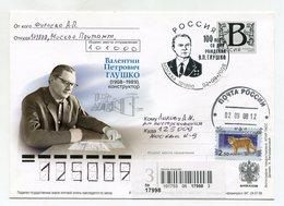 "2008 RUSSIA POSTCARD ""B"" SOVIET ROCKET ENGINE CONSTRUCTOR VALENTIN GLUSHKO SPECIAL POSTMARK - Russia & USSR"