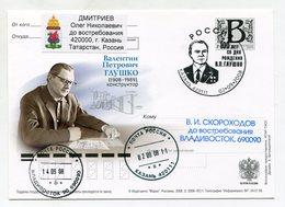 "2008 RUSSIA POSTCARD ""B"" SOVIET ROCKET ENGINE CONSTRUCTOR VALENTIN GLUSHKO SPP KAZAN - Brieven & Documenten"