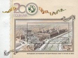 Russia 2018 S/S 200th Anniversary Of The Goznak Joint Stock Company Celebrations Architecture Organizations Stamp MNH - Celebrations