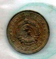 BULGARIA:REPUBLIC:#COINS# IN MIXED CONDITION#.(BUL-250CO-1 (03) - Bulgarie