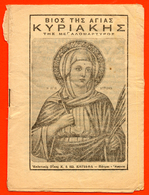 B-8854 Greece 1950s. Life & Work Of St. Kyriaki. Brochure 16 Pages - Boeken, Tijdschriften, Stripverhalen