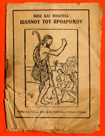 B-8858 Greece 1950s. Life Of John The Baptist. Brochure 16 Pages - Livres, BD, Revues