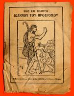 B-8858 Greece 1950s. Life Of John The Baptist. Brochure 16 Pages - Boeken, Tijdschriften, Stripverhalen