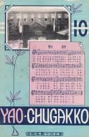 'Yao-Chugakko' Song Music, School? Japan Occupation Era(?), C1930s Vintage Postcard - China