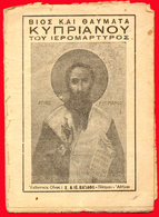 B-9396 Greece 1950s. Life And Miracles Of St.Kyprianos. Brochure 16 Page - Livres, BD, Revues