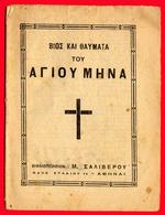 B-9398 Greece 1950s. Life And Miracles Of St.Minas. Brochure 16 Pages - Boeken, Tijdschriften, Stripverhalen