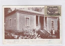 ETHIOPIE. ADDIS ABEBA:BERAU TELEGRAPHIQUE ITALIEN. CIRCULEE 1929.-RARE-BLEUP - Ethiopië