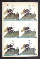 Soldatini Di Carta Marca Stella N° 16 - Esercito Italiano - Navi - Anni '30 - Altre Collezioni