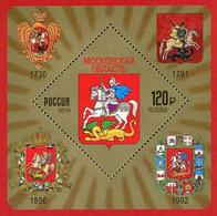 Russia 2018 M/S Emblems Moscow Oblast Region Coat Of Arms Emblems Geography Places Horse Animals Stamps MNH - Geography