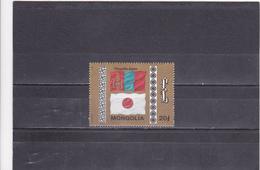 Mongolie Neuf 1994   N° 2026  Amitié Mongolie-Japon - Mongolia