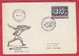 238928 / FDC 1979 - 60th Anniversary Of The Soviet Republic , SOLDIERS ART CSOK ISTVAN ,  Hungary Ungarn - FDC