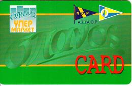 GREECE - Spanos Hyper Market(Leros Island), Member Card, Used - Autres Collections