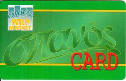 GREECE - Spanos Hyper Market(Leros Island), Member Card, Sample - Autres Collections