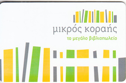 GREECE - Little Korais(book Store), Member Card, Unused - Autres Collections