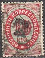 1876 - 79 -:- Levant Russe -  Timbre De 1872 Surchargé - N° Yvert Et Tellier  - 17 A II -  Oblitéré - - Levant