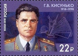 Russia 2018 One 100th Anniv Birth G.V. Kisunko Famous People Military Missile Defence Sciences Celebrations Stamp MNH - Celebrations