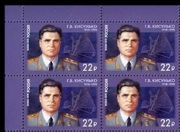 Russia 2018 Block 100th Anniv Birth G.V. Kisunko Famous People Military Missile Defence Sciences Celebrations Stamps MNH - Celebrations