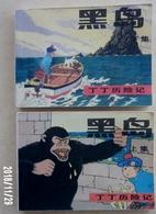 Tintin L'ile Noire Edition Brochée Chinoise Pirate En 2 Tomes1984 - BD (autres Langues)