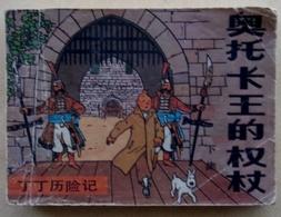 Tintin Sceptre D'ottokar  Edition Brochée Chinoise Pirate 2eme Partie 1985 - BD (autres Langues)