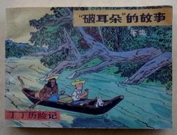 Tintin Oreille Cassée  Edition Brochée Chinoise Pirate 2eme Partie Non Datée - BD (autres Langues)